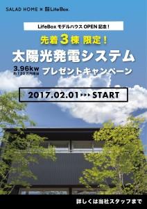 太陽光発電キャンペーン_ver2