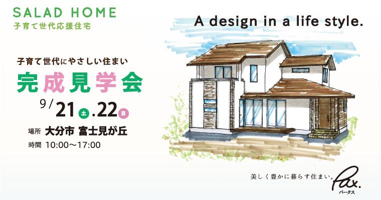 fujimi1309