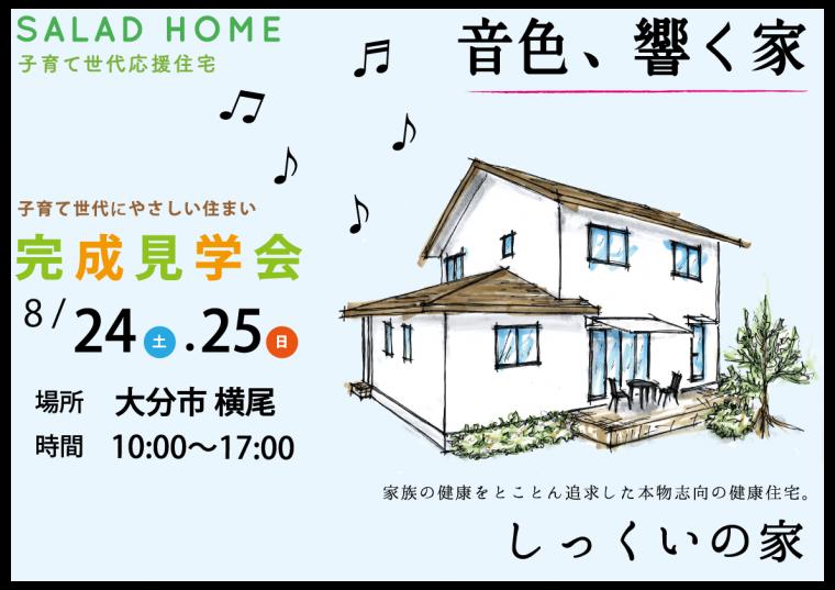お知らせ〜見学会情報〜大分市横尾にて注文住宅見学会