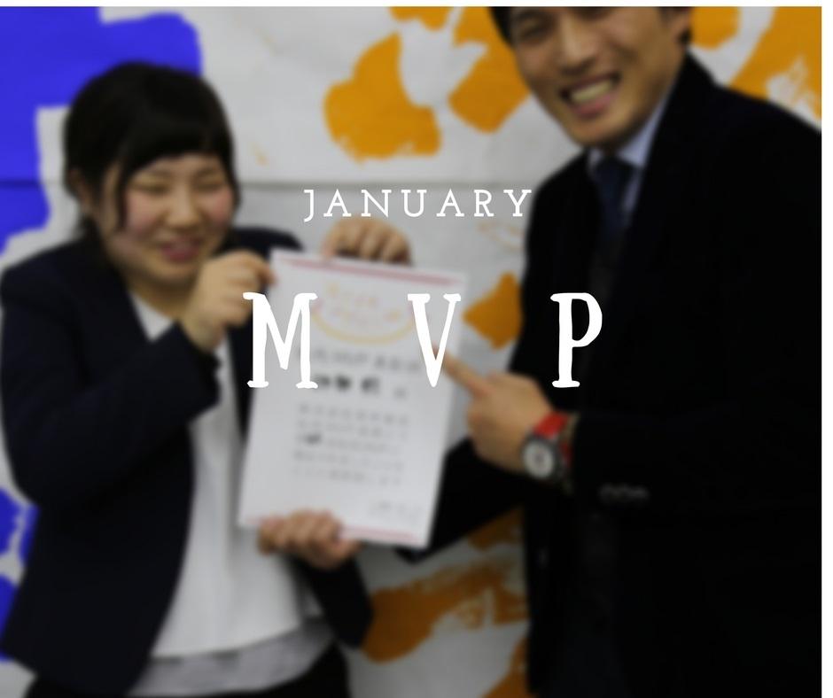 2018年1発目!1月の社内MVP!!