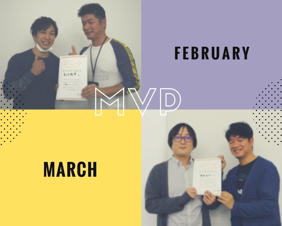 2・3月度MVP発表~~
