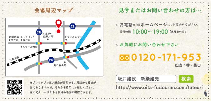 大分市横塚新築建売 坂井建設見学会会場マップ