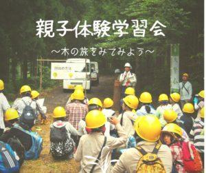 木繋会主催の親子体験学習|サラダのスタッフブログ