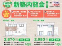 大分市須賀新築建売内覧会|坂井建設の新築建売
