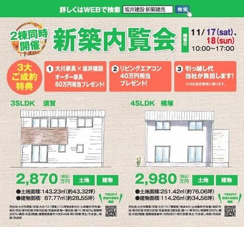 大分市須賀にて新築建売の内覧会開催中です!