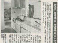 共働き夫婦応援住宅_朝日新聞_アイキャッチ|大分の工務店サラダホームスタッフブログ