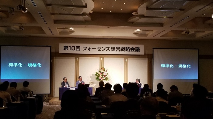 第10回フォーセンス経営戦略会議に参加してきました!
