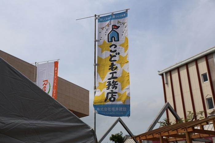 坂井建設サラダホーム 第25期が始まりました!!