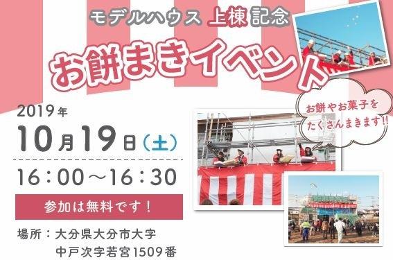 坂井建設の新商品「sakai」モデルハウス上棟記念お餅まき開催!