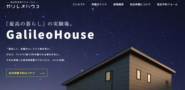 ガリレオハウス 坂井建設モデルハウス 大分の工務店 サラダホームスタッフブログ