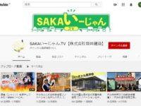 坂井建設のYouTube!SAKAいーじゃん.TV!!