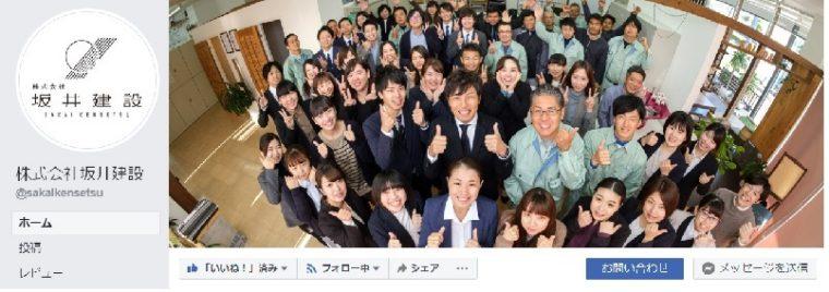 SAKAI株式会社|大分 SAKAIの家