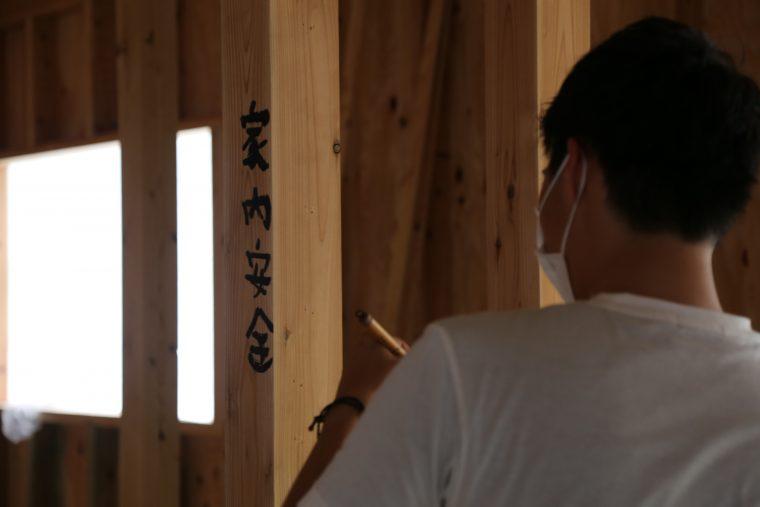 上棟式の際に柱に家内安全と書いた時の写真