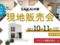 サラダホームスタッフブログ SAKAIの家
