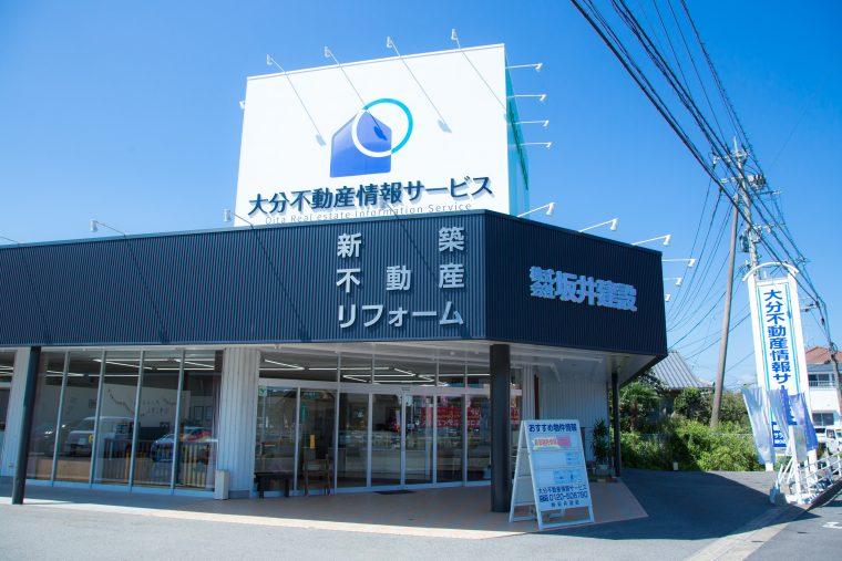 SAKAI・サラダホーム 店舗旧外観