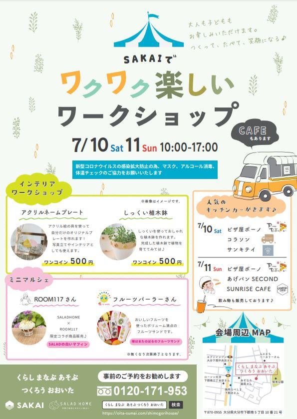 7月10日・11日ワークショップイベントチラシ