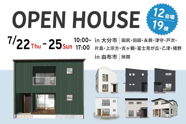 サラダホームのデザイン建売住宅オープンハウス 20210722