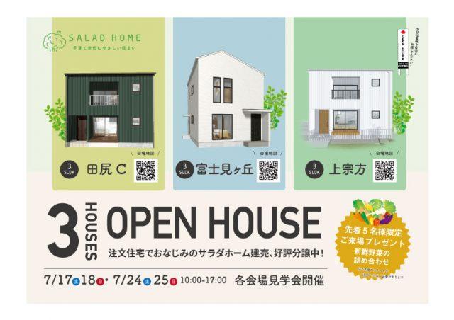 大分市田尻、富士見ヶ丘、上宗方でオープンハウス