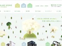 サラダホームホームページトップイメージ