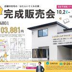 10月2日・3日、古ケ鶴の店舗付き住宅にてイベントを開催します♪
