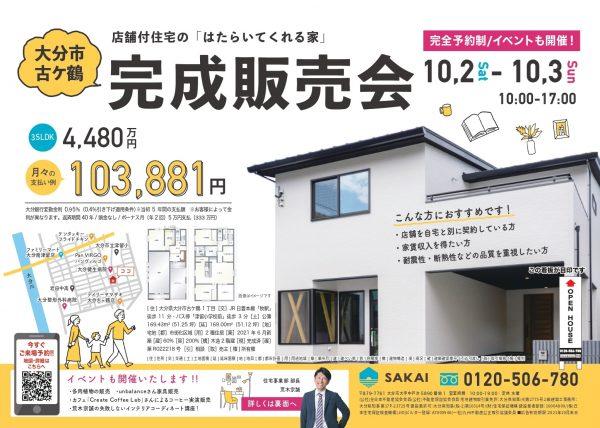 10月2日~3日大分市古ケ鶴店舗付き住宅見学会チラシ表面