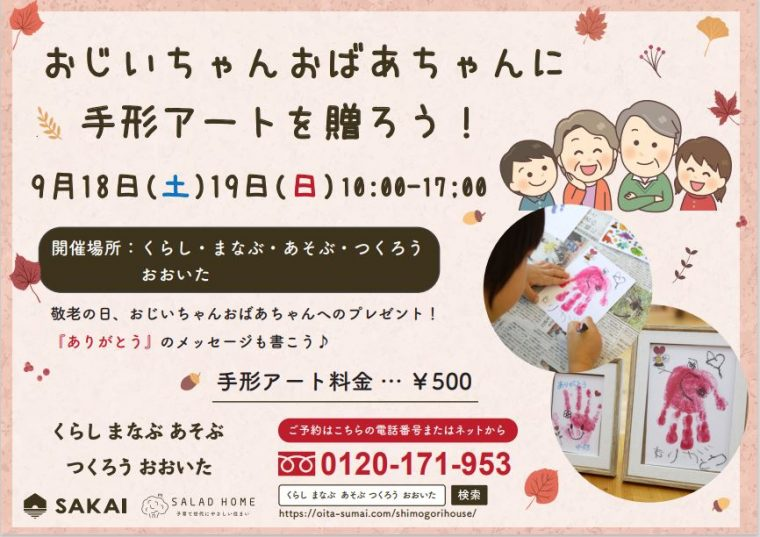 下郡モデルイベント【敬老の日】手形アート