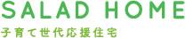 子育て世代応援住宅【サラダホーム】