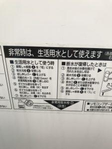 給湯器の水は非常時に生活用水として使えます