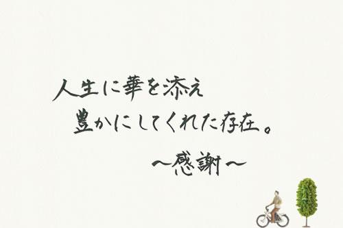 人生に華を添え豊かにしてくれた存在〜感謝〜
