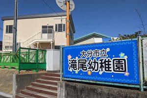 滝尾幼稚園